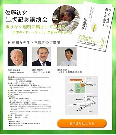 出版記念講演会