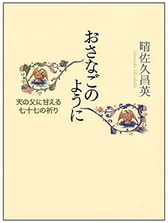 osanago-01